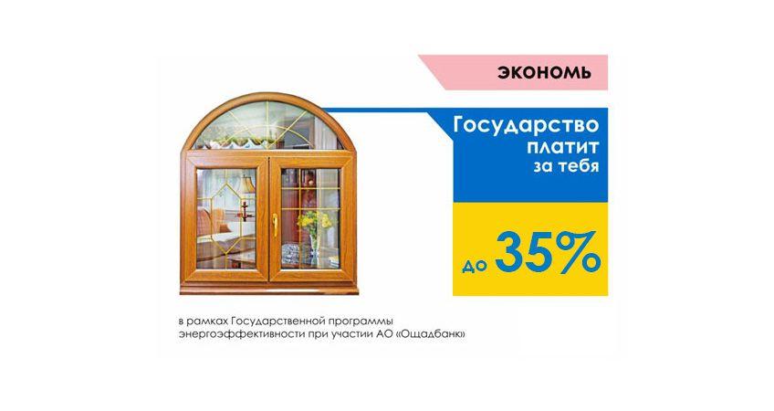 Государственная программа «Теплый дом»